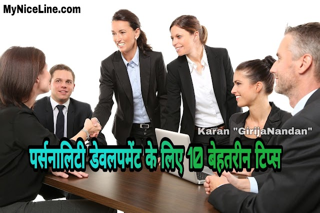 10 Tips For Personality Development in Hindi व्यक्तित्व विकास
