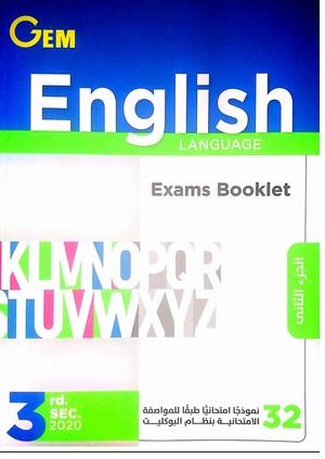 تحميل بوكليت كتاب جيم Gem بالإجابات النموذجية في اللغة الانجليزية للصف الثالث الثانوي2020