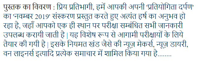 Pratiyogita-Darpan-Current-Affairs-November-2019-For-All-Competitive-Exam-Hindi-PDF-Book