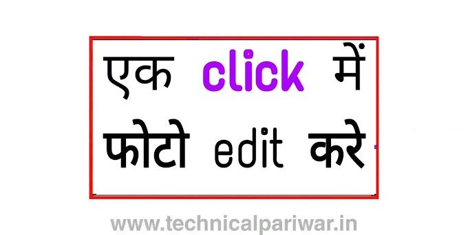 मोबाइल से photo की editing एक क्लिक में करे [ Download Face App ]
