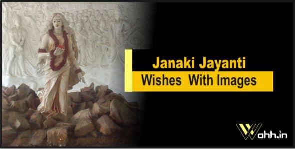 Janaki Jayanti  Wishes  With Images