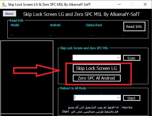 برنامج إزالة قفل الشاشة وتصفير كود SPC MSL لجميع هواتف LG مجانا