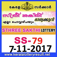 KERALA LOTTERY,kerala lottery results today live, kl result yesterday,lottery results, lotteries results, keralalotteries, kerala lottery, keralalotteryresult, kerala lottery result,   kerala lottery result live, kerala lottery results, kerala lottery today, kerala lottery result today, kerala lottery results today, today kerala lottery   result, kerala lottery result 7-11-2017, Sthree sakthi lottery results, kerala lottery result today Sthree sakthi, Sthree sakthi lottery result, kerala   lottery result Sthree sakthi today, kerala lottery Sthree sakthi today result, Sthree sakthi kerala lottery result, STHREE SAKTHI LOTTERY SS 79 RESULTS 7-11-2017, STHREE SAKTHI LOTTERY SS 79, live STHREE SAKTHI LOTTERY SS-79, Sthree sakthi lottery, kerala lottery   today result Sthree sakthi, STHREE SAKTHI LOTTERY SS-79, today Sthree sakthi lottery result, Sthree sakthi lottery today result, Sthree   sakthi lottery results today, today kerala lottery result Sthree sakthi, kerala lottery results today Sthree sakthi, Sthree sakthi lottery today, today   lottery result Sthree sakthi, Sthree sakthi lottery result today, kerala lottery result live, kerala lottery bumper result, kerala lottery result   yesterday, kerala lottery result today, kerala online lottery results, kerala lottery draw, kerala lottery results, kerala state lottery today, kerala   lottare, keralalotteries com kerala lottery result, lottery today, kerala lottery today draw result, kerala lottery online purchase, kerala lottery   online buy, buy kerala lottery online