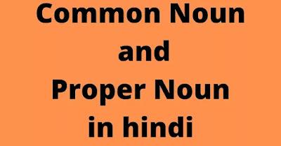 Common Noun and Proper Noun in hindi