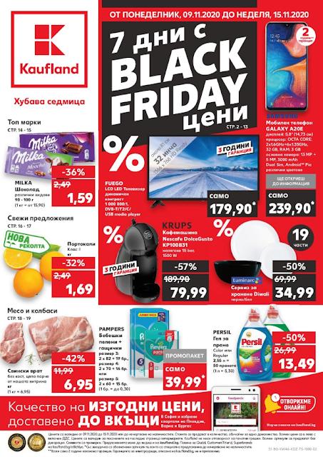Kaufland брошури, промоции и топ оферти от 09-15.11 2020 👉 7 Дни BLACK FRIDAY
