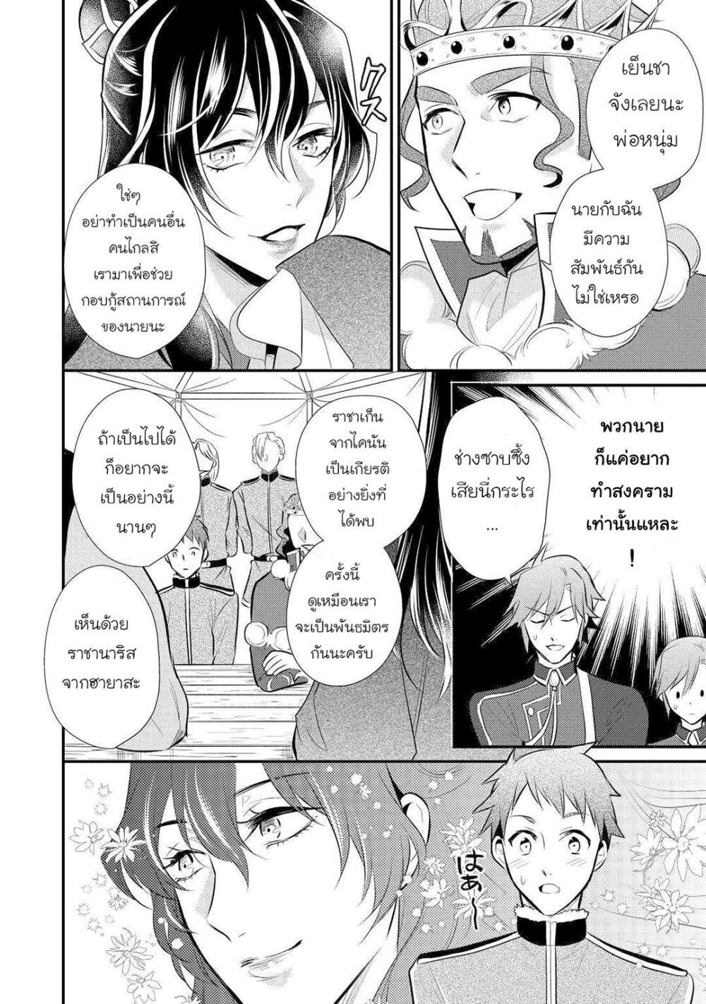 อ่านการ์ตูน Daites Ryou Koubouki ตอนที่ 25 หน้าที่ 4