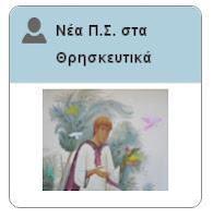 Αποτέλεσμα εικόνας για νεο προγραμμα σπουδων θρησκευτικα