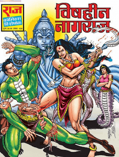 Vishheen-Nagraj-Comics-In-Hindi-PDF