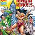विषहीन नागराज कॉमिक्स पीडीऍफ़ पुस्तक | Vishheen Nagraj Comics In Hindi PDF