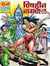 विषहीन नागराज  Vishheen Nagraaj Comics In  Hindi Pdf File Free