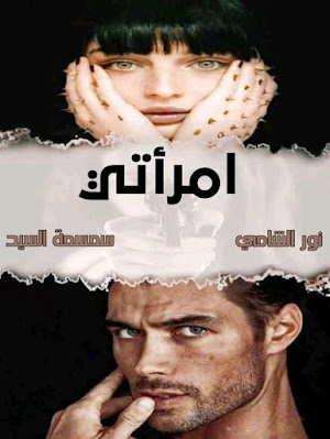 رواية امرأتي بقلم نور الشامي و سمسمة سيد
