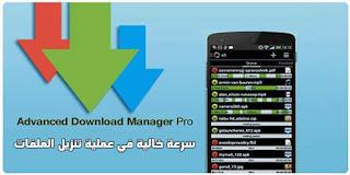 تحميل adm pro, برنامج تنزيل الملفات و الفيديوهات للاندرويد ADM pro 2020