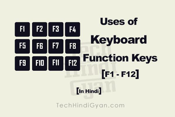 कंप्यूटर कीबोर्ड फंक्शन कीज का उपयोग कैसे करें - Uses Of All Keyboard Function Keys (F1 - F12)