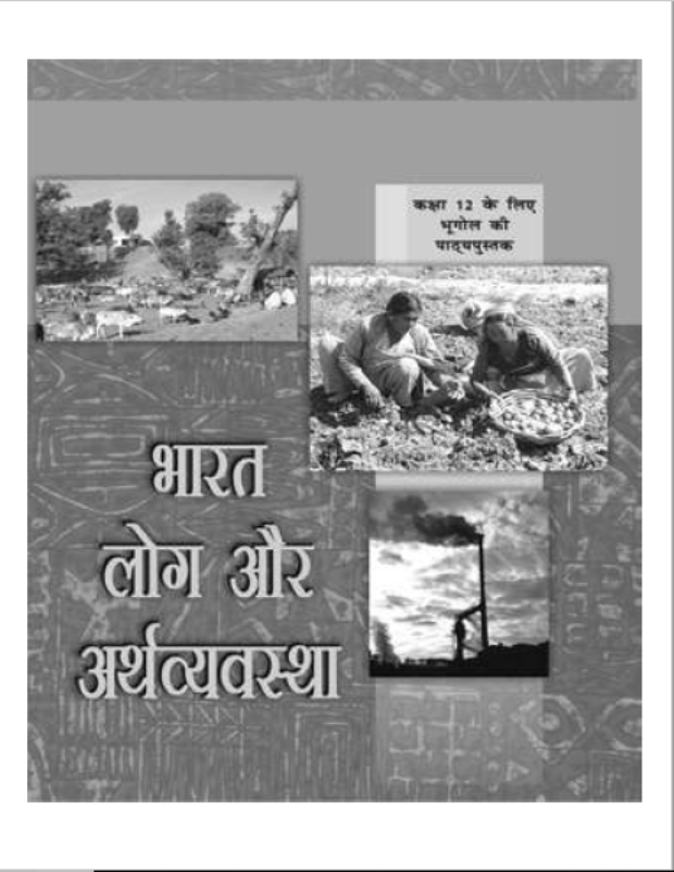 NCERT Geography Class-12(Part-2) : Hindi PDF Book