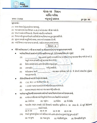 STD-10 BLUE PRINT ADHARIT SCIENCE MODEL QUESTION PAPER 2019.