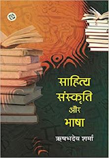 साहित्य, संस्कृति और भाषा