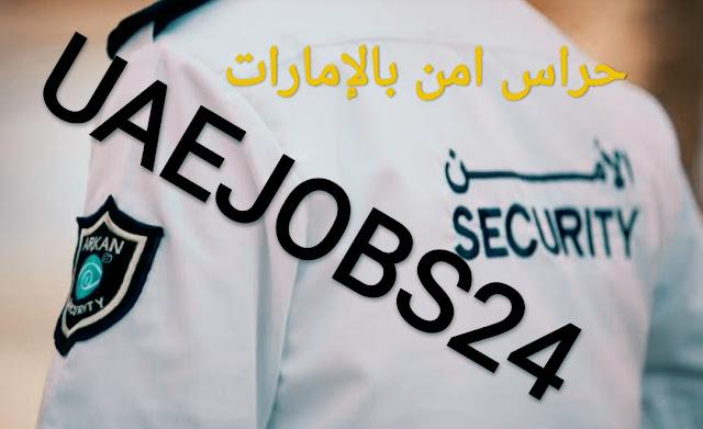 وظائف حراس الامن والامان براتب ل4000درهم