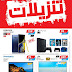 Best Al Yousifi Kuwait - June SALE Flyer
