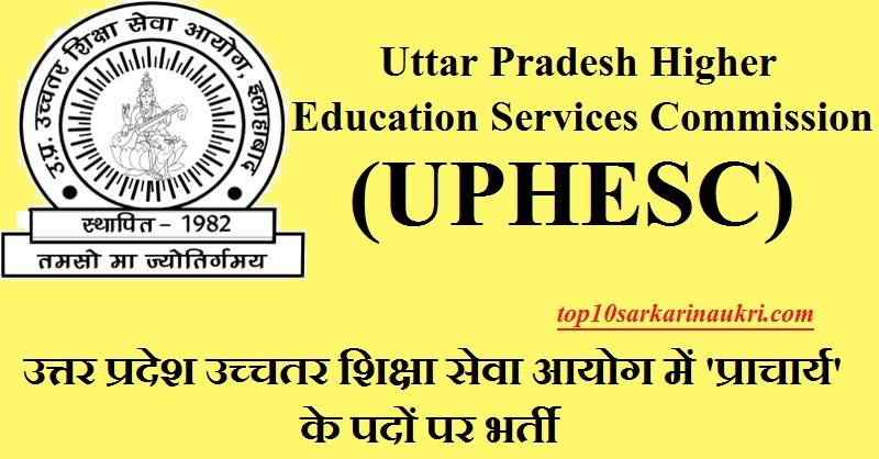 UPHESC Recruitment 2019