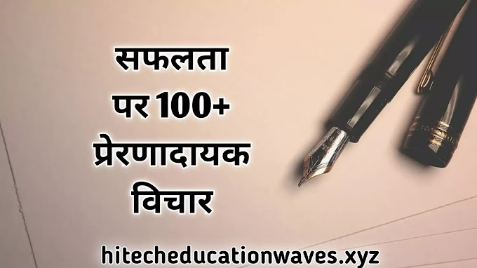 100+ Best Motivational Quotes in Hindi for Success with Images [2020] - Hi Tech Education Waves