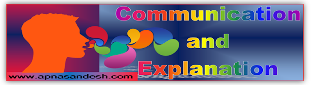 कम्युनिकेशन और स्पष्टीकरण का महत्व क्या है : What is the importance of communication and explanation