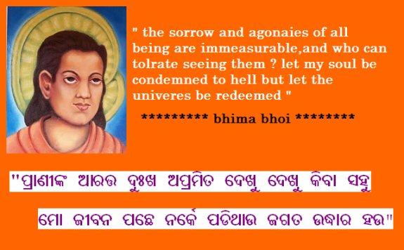 bhima-bhoi-quotes-in-oriya