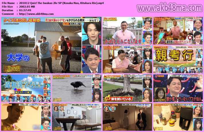 201012 Quiz! The Iwakan