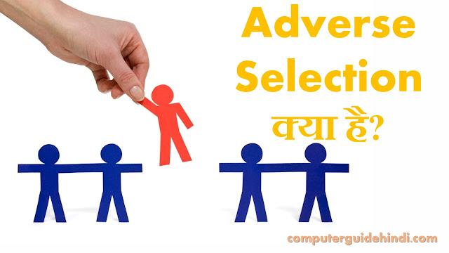 Adverse Selection क्या है? हिंदी में
