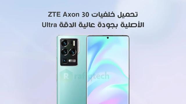 تنزيل خلفيات ZTE Axon 30 Ultra الرسمية بجود عالية الدقة