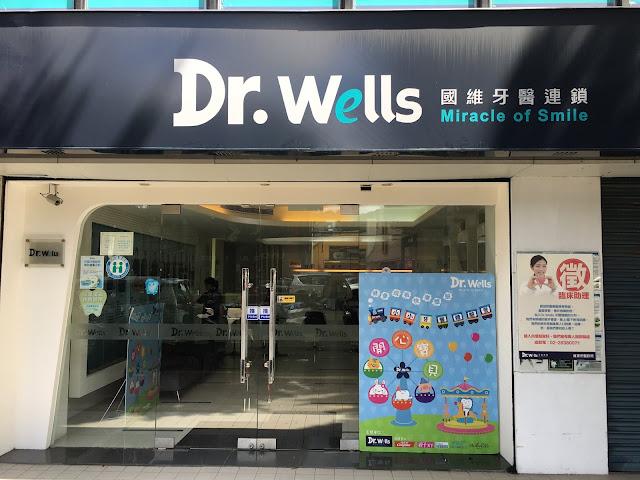Dr. Wells牙醫連鎖所在維育牙醫診所舉辦的小小牙醫體驗營