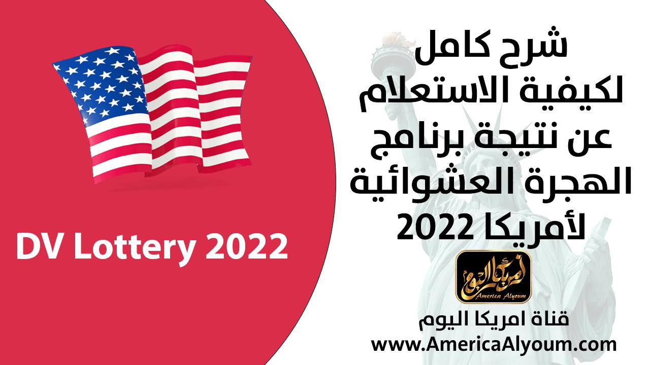 """بالصور.. طريقة الاستعلام عن نتيجة الهجرة العشوائية لامريكا 2021/2022 """"اللوتري"""""""