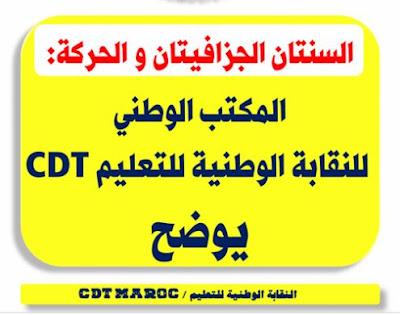 جديد توضيحات نقابية حول السنتان الجزافيتان و الحركة المحلية