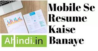 मोबाइल में जॉब के लिए रिज्यूमे कैसे बनाये हिंदी में जानकारी २०२१