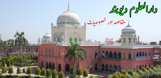 darul-uloom-deoband-objectives-characteristics