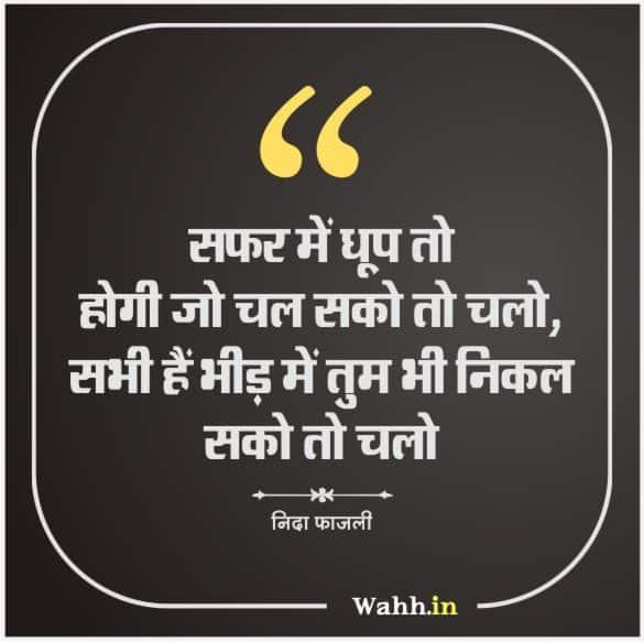 Travel Shayari In Hindi