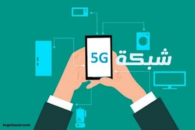 5G شبكة - 5G network