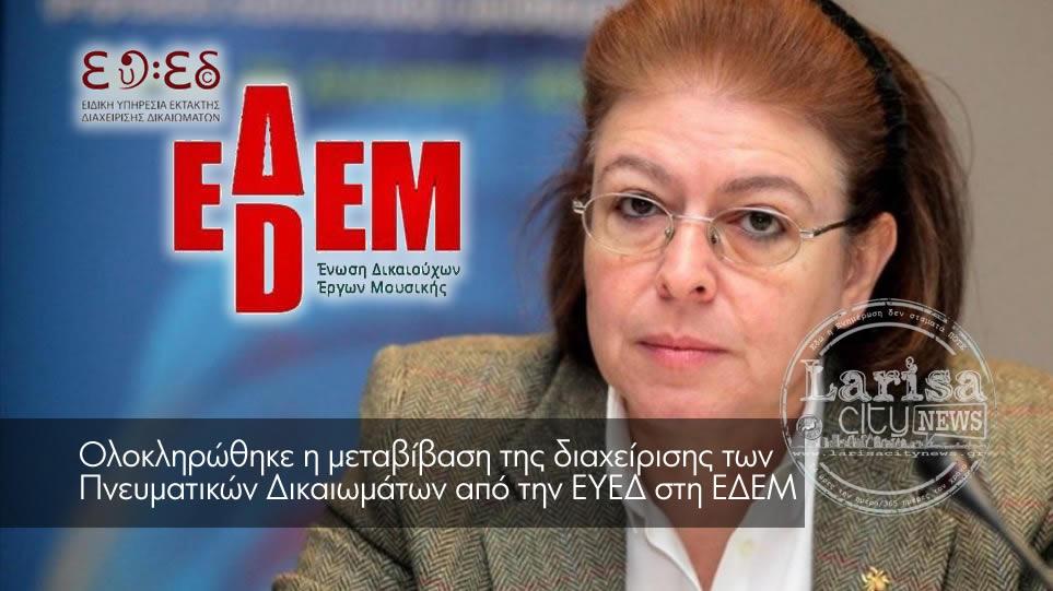 Λίνα Μενδώνη: «Ολοκληρώθηκε η μεταβίβαση της διαχείρισης των Πνευματικών Δικαιωμάτων στη ΕΔΕΜ»