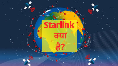 What is Starlink in Hindi , Starlink