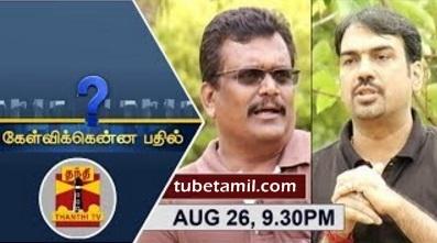 Kelvikkenna Bathil 26-08-2017 Exclusive Interview with Thanga Tamil Selvan, MLA