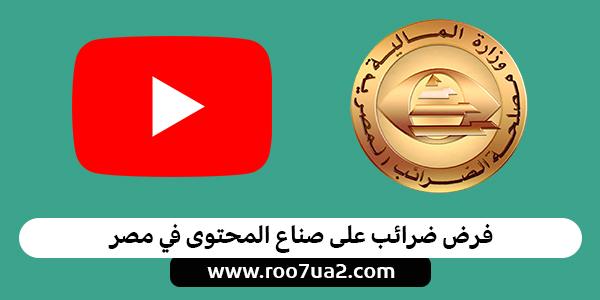 فرض ضرائب على صناع المحتوى الإلكتروني فى مصر