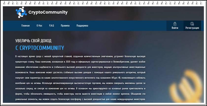 Мошеннический сайт cryptocommunity.biz – Отзывы, развод, платит или лохотрон? Мошенники