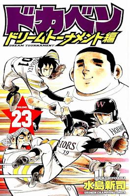 ドカベン ドリームトーナメント編 第01 23巻 [Dokaben – Dream Tournament Hen Vol 01 23], manga, download, free