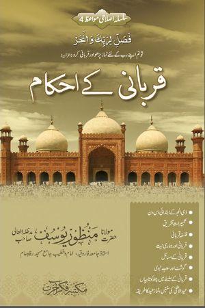 Qurbani Kay Ahkam urdu Islamic Books Download