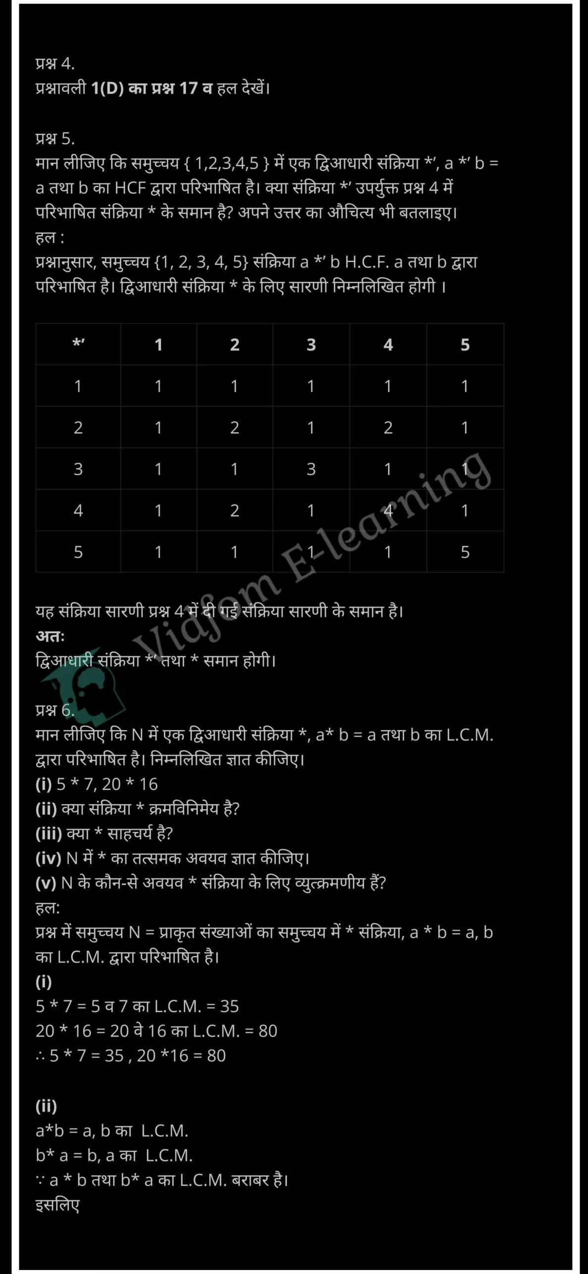 class 12 maths chapter 1 night hindi medium22