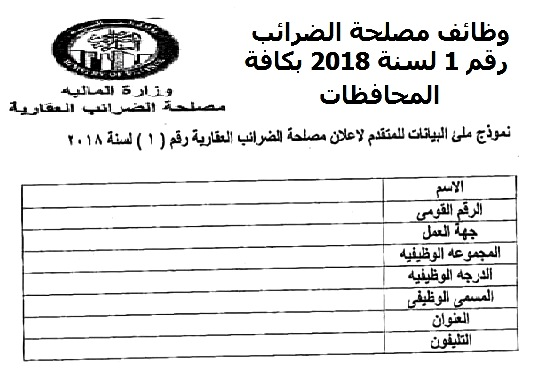 اعلان وظائف مصلحة الضرائب رقم 1 لسنة 2018 بكافة المحافظات - نموذج التقديم