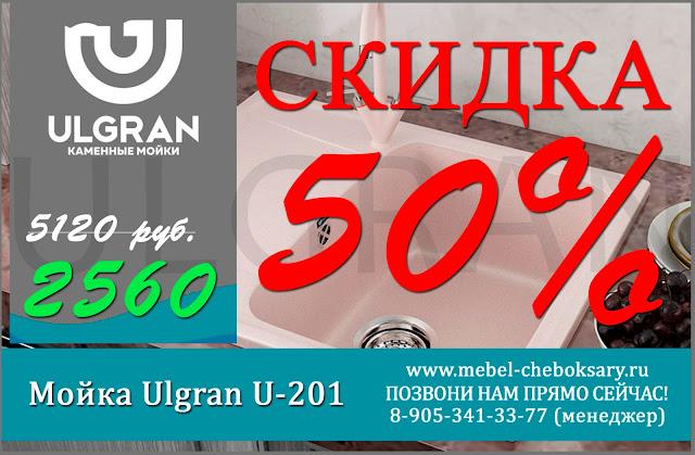 Кухонная мойка Ulgran U-201