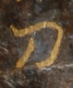 14文字目の「刀」のアップ