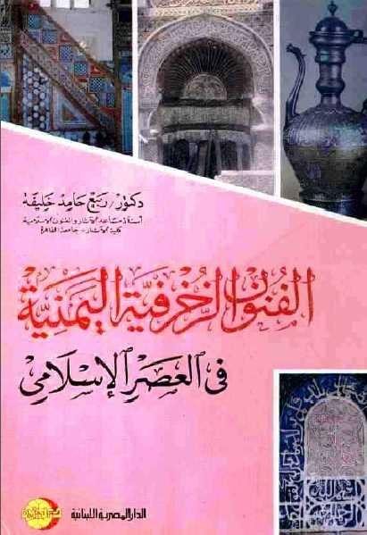 الفنون الزخرفية اليمنية في العصر الإسلامي pdf