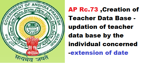 AP Rc.73 ,Creation of Teacher Data Base - updation of teacher data base by the individual concerned -extension of date /2016/06/rc73-creation-of-teacher-data-base-updattion-of-teacher-data-base-by-the-individual-concerned-extension-of-date.html