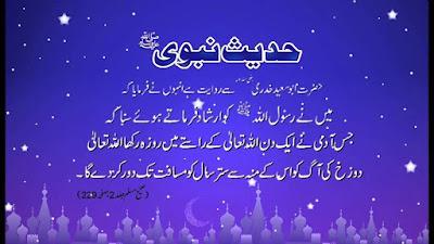 Hadith about Ramadan